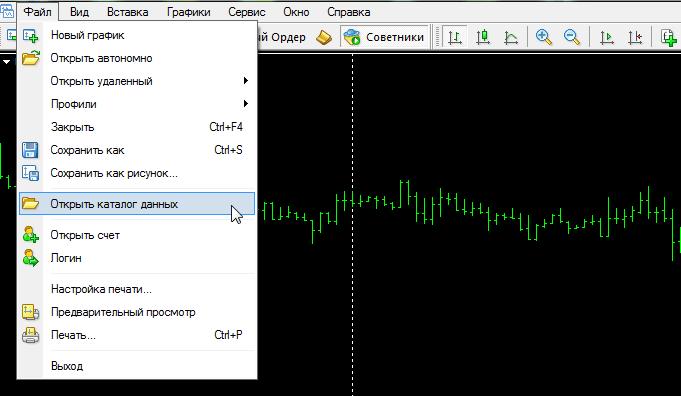 """Терминал MetaTrader 4 – установка """"скрипта"""", индикатора и """"советника"""" 1"""