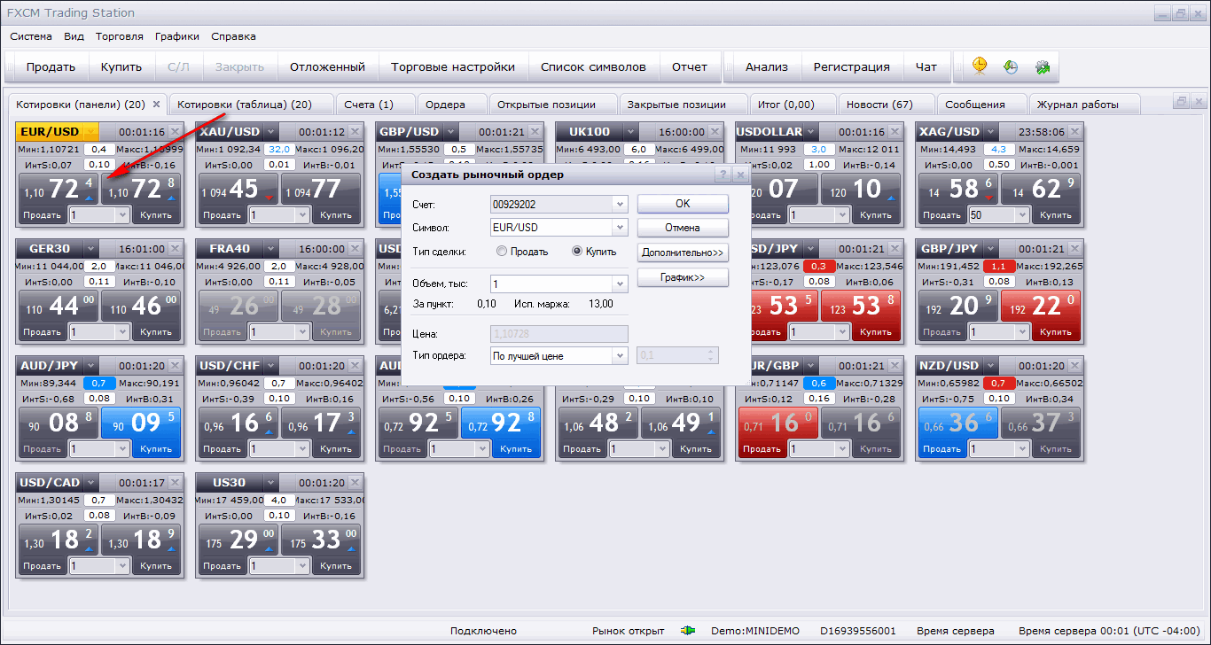 Торговая платформа FX Trading Station – простота и удобство в одном терминале! 3