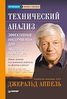 Джеральд Аппель Технический анализ