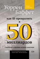 Роберт Г. Хагстром Уоррен Баффет