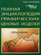 Томас Булковский Полная энциклопедия графических ценовых моделей