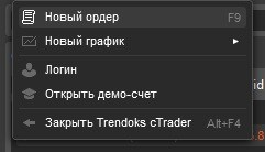 Платформа cTrader – новый уровень трейдинга 9