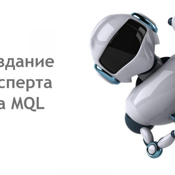 Создание эксперта (советника) на MQL4