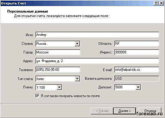 Установка терминала MetaTrader 4 3