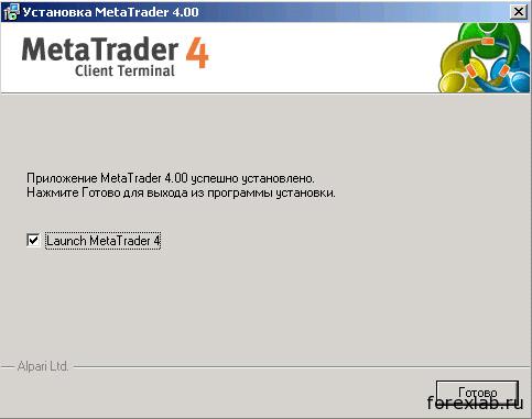 Установка терминала MetaTrader 4 2