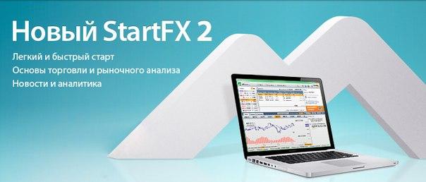 StartFX – разработка для начинающих трейдеров! 1