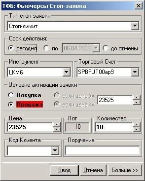 QUIK - установка, инструменты, безопасность. 3